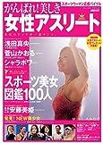 がんばれ!美しき女性アスリート—スポーツ美女図鑑100人 (ブルーガイド・グラフィック)