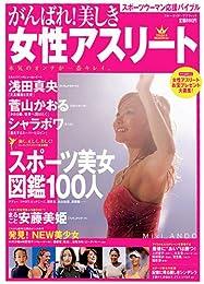 がんばれ!美しき女性アスリート―スポーツ美女図鑑100人 (ブルーガイド・グラフィック)