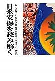 日米安保を読み解く—東アジアの平和のために考えるべきこと