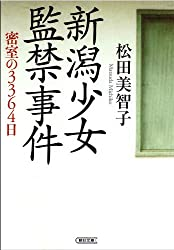 新潟少女監禁事件 密室の3364日 朝日文庫