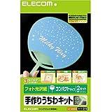 ELECOM 手作りうちわキット コンパクトサイズ夜光 EJP-UWMCH