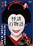 怪談百物語 3 純愛