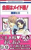 ! (1) (花とゆめCOMICS (2986))