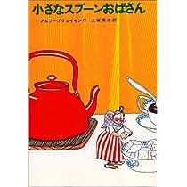 小さなスプーンおばさん (新しい世界の童話シリーズ)