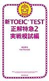 新TOEIC TEST 正解特急 2 実戦模試編