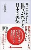 日本人こそ見直したい、世界が恋する日本の美徳 (ディスカヴァー携書)