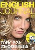 ENGLISH JOURNAL (イングリッシュジャーナル) 2009年 11月号 [雑誌]