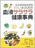 Amazon.co.jp血液サラサラ健康事典―カラダのなかから「きれい」をつくろう!1日1食!サラダ・レシピ30付!!
