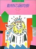 ピアノ絵本館(5) 動物の謝肉祭(れんだん) (ピアノ絵本館 (5))