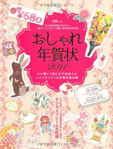 おしゃれ年賀状 2011 (宝島MOOK)