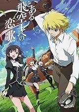 アニメ「とある飛空士への恋歌」BD-BOX/DVD-BOX 7月リリース
