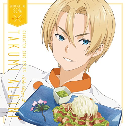 『食戟のソーマ』キャラクターソングシリーズ Side Boys 2 タクミ・アルディーニ