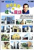 渡辺篤史の建もの探訪 ― ローコスト編 [DVD]