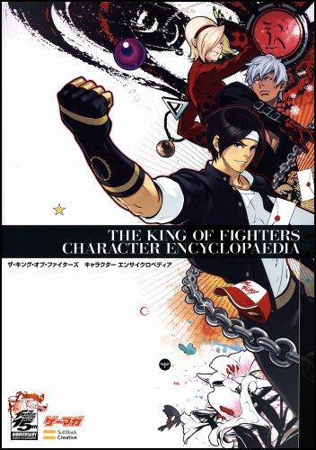 ザ・キング・オブ・ファイターズ キャラクター エンサイクロペディア