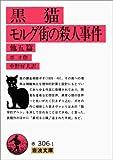 黒猫・モルグ街の殺人事件 他5編 (岩波文庫 赤 306-1)