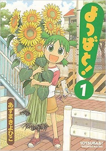 よつばと! 1 (電撃コミックス)