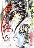 吸血姫夕維(ヴァンパイアゆい)-香音抄- 6 (6)