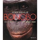 ヒトに最も近い類人猿ボノボ