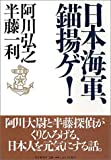 日本海軍、錨揚ゲ!