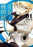 青春×機関銃1巻 (デジタル版Gファンタジーコミックス)