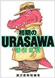初期のURASAWA―浦沢直樹初期短編集 (ビッグコミックス ワイド版)