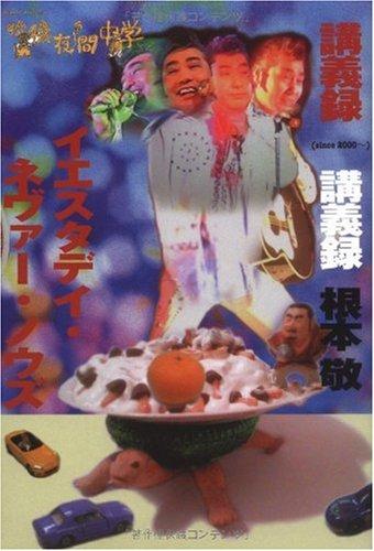 映像夜間中学講義録 イエスタディ・ネヴァー・ノウズ(DVD付)