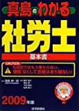 真島のわかる社労士 2009年版—必携基本書 (2009) (真島のわかる社労士シリーズ)