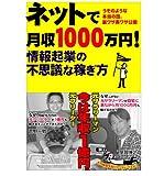 ネットで月収1000万円情報起業の不思議な稼ぎ方