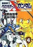 機動戦士クロスボーン・ガンダム (4) (角川コミックス・エース)