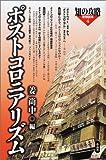 ポストコロニアリズム (知の攻略 思想読本)