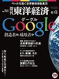 週刊東洋経済 2015年6/13号 [雑誌]