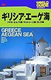 ギリシア・エーゲ海—アテネ・ミコノス島・サントリーニ島・クレタ島 (ワールドガイド—ヨーロッパ)