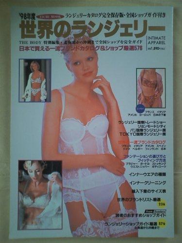 世界のランジェリー―一流ブランドカタログ&全国ショップガイド ('98年度版) (Eichi mook)