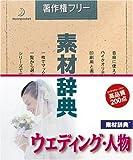 素材辞典 Vol.69 ウェディング・人物編