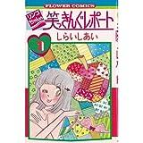 リンゴちゃんの笑っきんぐレポート 1 (フラワーコミックス)