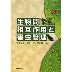 生物間相互作用と害虫管理