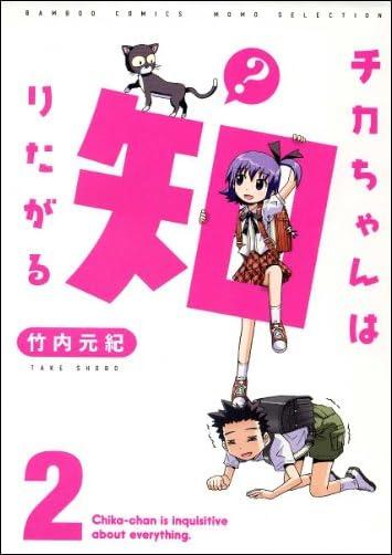 チカちゃんは知りたがる 2 (バンブーコミックス)