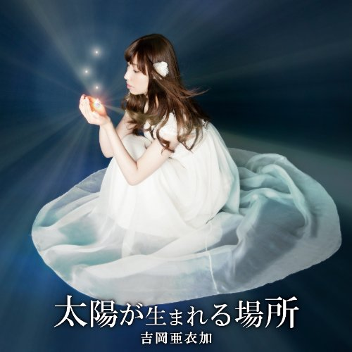 太陽が生まれる場所 〈初回生産限定盤〉 (PSP『薄桜鬼 幕末無双録』ED)