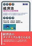 経済法 第8版 -- 独占禁止法と競争政策 (有斐閣アルマ)