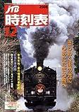 JTB時刻表 2008年 12月号 [雑誌]