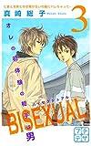 BISEXUAL プチデザ(3) (デザートコミックス)