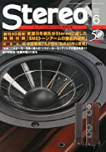 stereo (ステレオ) 2013年 06月号 [雑誌]
