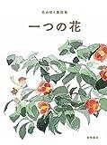 花の咲く童話集 (2) 一つの花