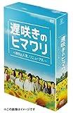 遅咲きのヒマワリ ~ボクの人生、リニューアル~ DVD-BOX