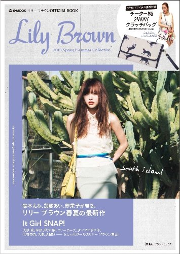 Lily Brown 2013 Spring/Summer Collection (e-MOOK 宝島社ブランドムック)