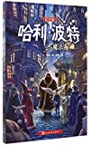 Harry Potter and the Philosopher's Stone 1 (Revised Ed.) (Chinese Edition)