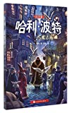 img - for Harry Potter and the Philosopher's Stone 1 (Revised Ed.) (Chinese Edition) book / textbook / text book