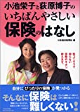 小池栄子は離婚しない!夫・坂田亘の借金問題でますます燃え上がる夫婦愛の一方で、難航する移籍問題…
