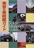 東京の美術館ガイド (朝日文庫)