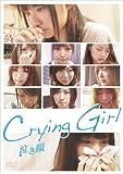 Crying Girl 泣き顔 [DVD]